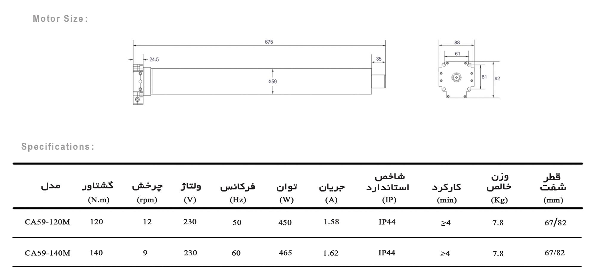 مشخصات موتور توبولار کازا