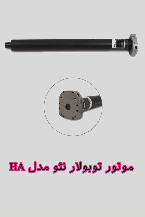 موتور توبولار نئو مدل HA